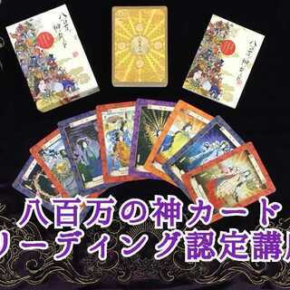 【残席2】八百万の神カードリーディング認定講座 in 広島 10/25