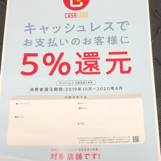 キャッシュレス決済【対象店舗】ポスター【通常版/条例対応版】 - 京都市