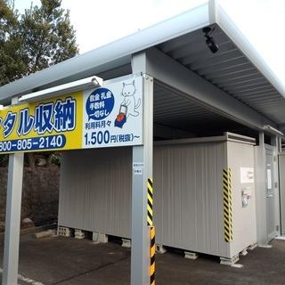 富山の屋根付きトランクルーム「レン太BOXにまたいしとくちゃ」(レンタル収納スペース) - 富山市