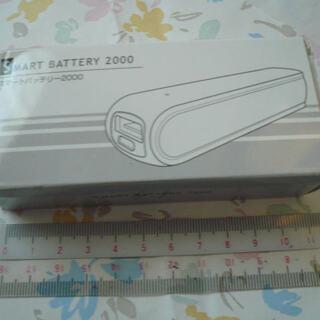 スマートバッテリー2000mAh新品非売品モバイルバッテリー 自...