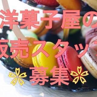 【No14】【東京・池袋】洋菓子店の販売スタッフ募集♪