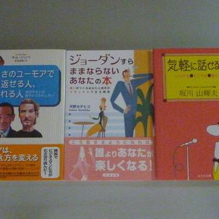 コミュニケーションに役立つ本3冊