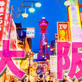 ◆【大阪・大阪・大阪】茨木市!ペットボトル・化粧品ボトルを…