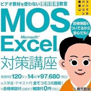 合格保証付『MOS資格対策 Excel 2016』コース120分...