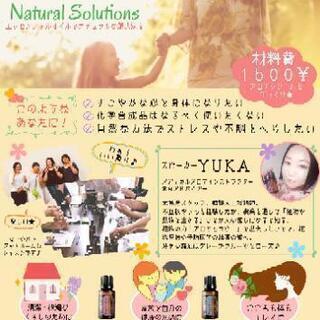 【京都大阪】植物を学ぶ・ナチュラルソリューションズレッスン…