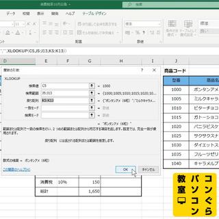 鹿児島で人気のエクセル講座。120分×14回 (Excel)