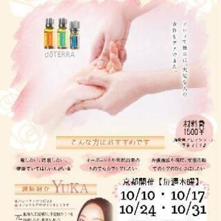 【要予約】誰かのための、アロマタッチハンドテクニック【京都開催】