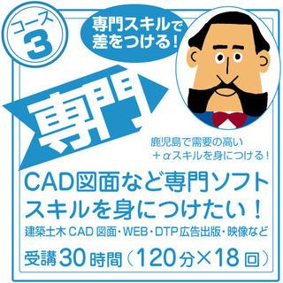 鹿児島で人気の『CAD図面』講座コース120分×18回 コンぐら...