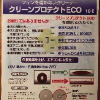 エアコンクリーニング9,000円~エアコン取り付け14,000円~