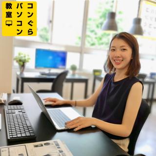 鹿児島市のパソコン教室 『Webデザイン2020』コース120分...
