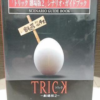 「トリック 劇場板2」シナリオガイドブック