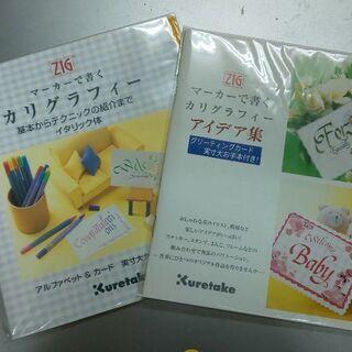 カリグラフィーの本2冊セット