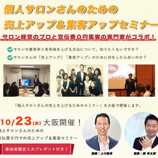 【残りあと2名!】10/23(水)令和初の大阪開催!個人サ…