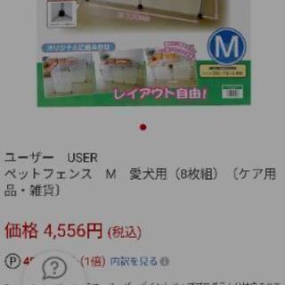 4556 円で販売されているフェンスM 犬用