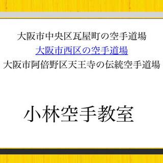 大阪市の 空手教室 空手道場  中央区 阿倍野区 西区