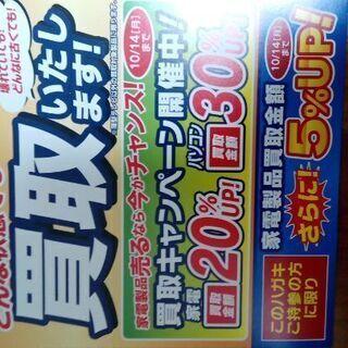 【無料0円】ゲオ買取最大30%UP券