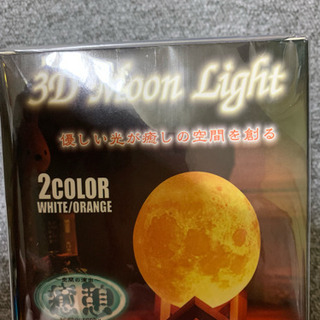 🌺新品  未開封🌺3D Moon Light