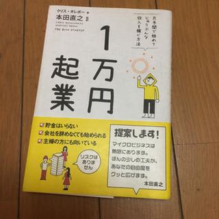 「1万円起業」