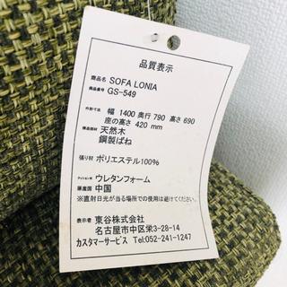 中古 ソファ 2人掛け 幅140cm グリーン色 布タイプ