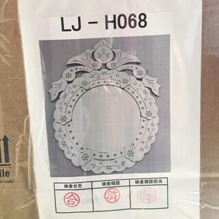鏡★LJ-H068★【新品未使用】 - 売ります・あげます