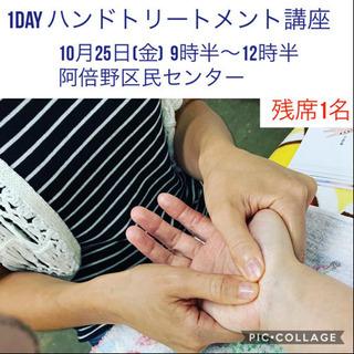 1day  ハンドトリートメント講座 10月25日 阿倍野