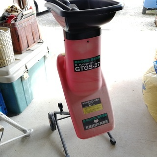 ガーデンシュレッダー GTGS-27 ◆小枝粉砕