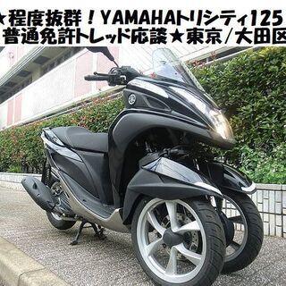 ★程度抜群!YAMAHAトリシティ125~普通免許トレッド応談★...