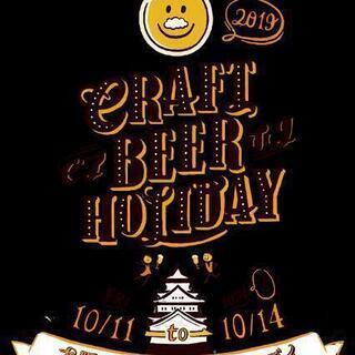 ビールの事を知りたいあなたに、ぴったり。クラフトビール…