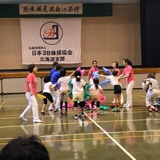 【体験無料】楽しく体を動かそう~ジュニア3B体操~遊び運動を通し...