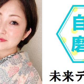 【女性限定・少人数制】10月18日(金)♡性教育セラピスト マリ...