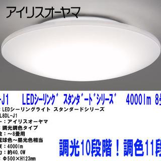 新品☆アイリスオーヤマ☆LEDシーリングライト 8畳 調光10段...