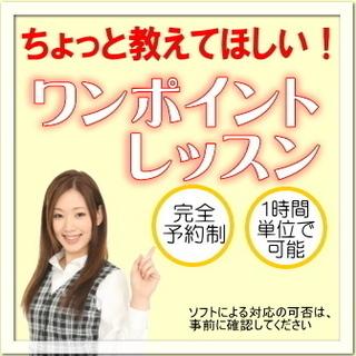【入会不要】ワンポイントレッスンからできるパソコン教室! わから...
