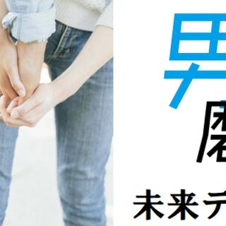 【男性限定・少人数】10月27日(日)女性の気持ちから性のことま...