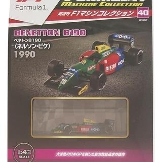 【未開封】隔週刊 F1マシンコレクション 40号 (ベネトンB1...