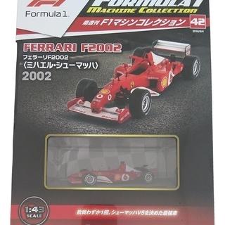 【未開封】F1マシンコレクション 42号 (フェラーリF2002...