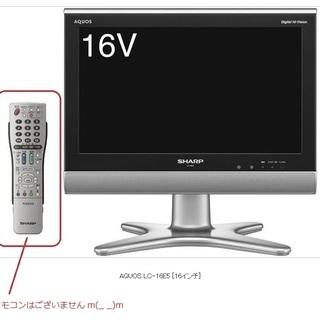 【あげます!】 AQUOS 16型TV