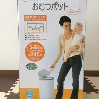 【未使用】日本育児 Color Korbell おむつポット