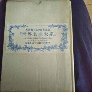 世界名曲大系 丸善創立120周年記念 ゴールドディスク(記念盤)