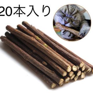 20本 猫用 歯ぎしり棒 純天然マタタビ 噛む おもちゃ またた...