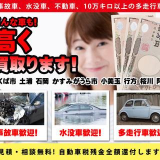事故車・不動車・旧年式車の買い取りなら茨城県南廃車買取センター