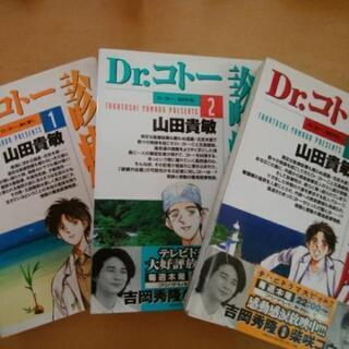Dr.コトー診療所 コミック1~3巻セット