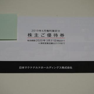 ☆ 値下げしました 最新 マクドナルド 優待券 3冊(18シート...