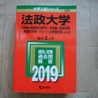 赤本 法政大学 過去問 2019