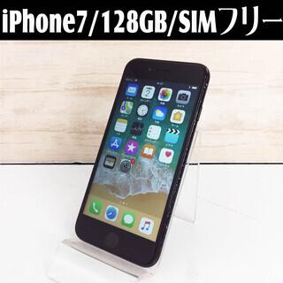 中古☆Apple iPhone7 NNCP2J/A 128GB
