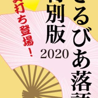 さるびあ落語 特別版 2020