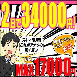 【急募/単発】MAX17,000円★2日で34,000円!全額...