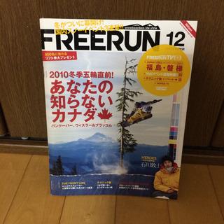 FREERUN フリーラン 2009.12月号
