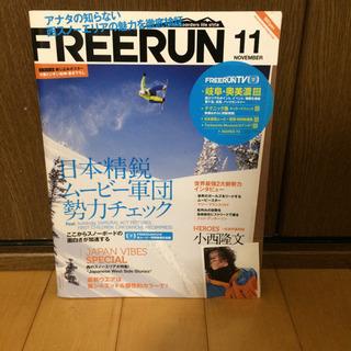 FREERUN フリーラン 2009.11月号