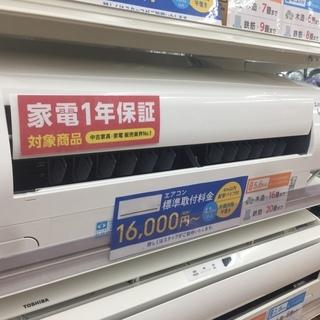 大容量!冷房5.6kw 三菱(2016年製)ルームエアコン!取付...