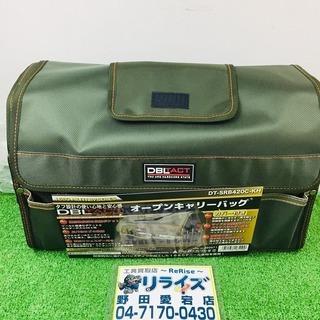 三共コーポレーション オープンキャリーバッグ DT-SRB420...
